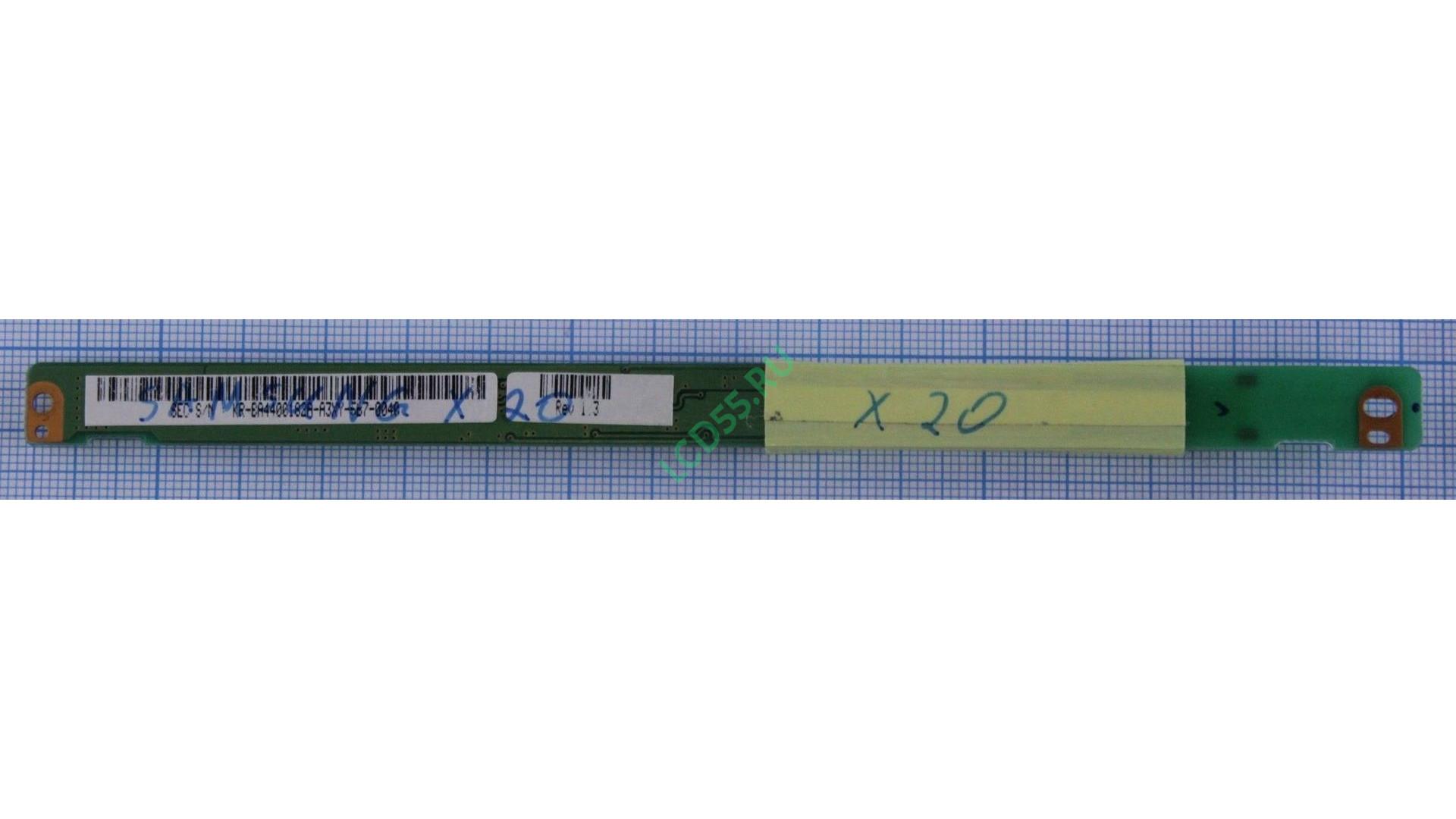 Инвертор Samsung X11, X20, X50, R50, R40, R50, R55